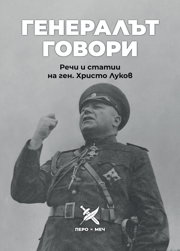 Луков книга
