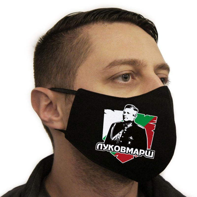 Маска Луковмарш